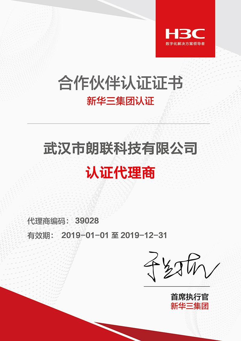 H3C认证证书
