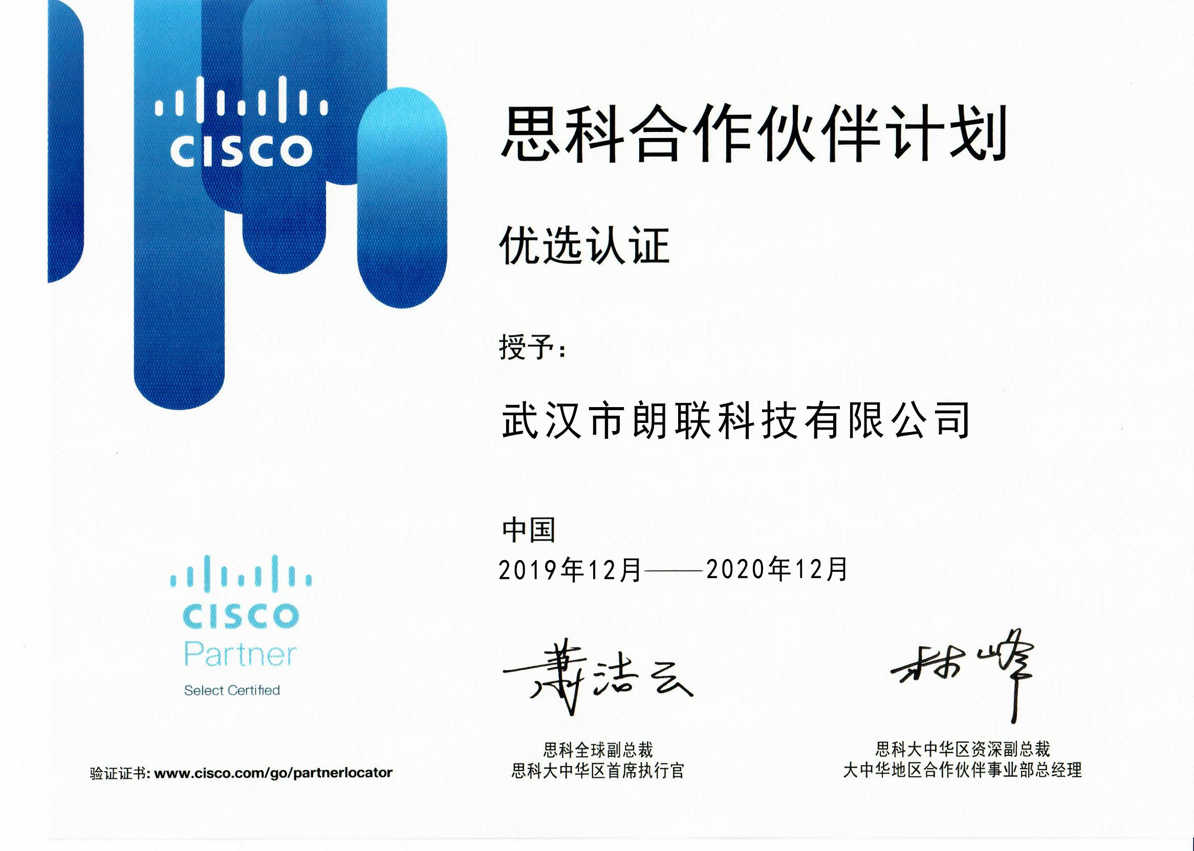 思科(cisco)合作伙伴认证