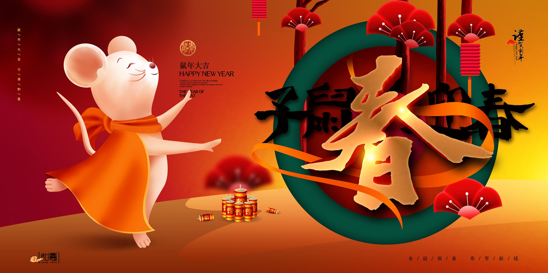 武汉市朗联科技有限公司预祝广大新老客户2020新春快乐!万事如意!财源广进!